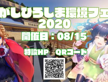 ひがしひろしま環境フェア2020オンライン開催