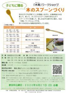 「木育」ワークショップ 木のスプーン作り(表)