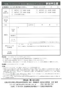 「木育」ワークショップ 木のスプーン作り(裏)