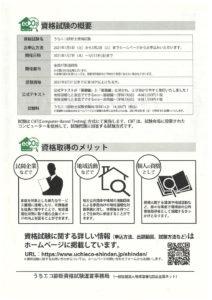 うちエコ診断士資格試験チラシ(裏)