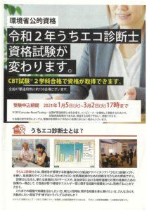 うちエコ診断士資格試験チラシ(表)