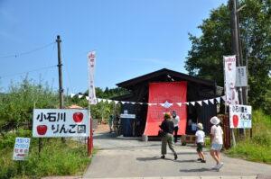 小石川観光りんご園