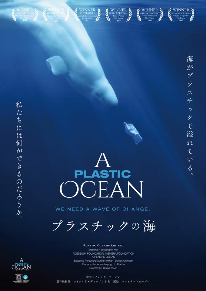 映画プラスチックの海のポスター